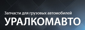Уралкомавто Курган