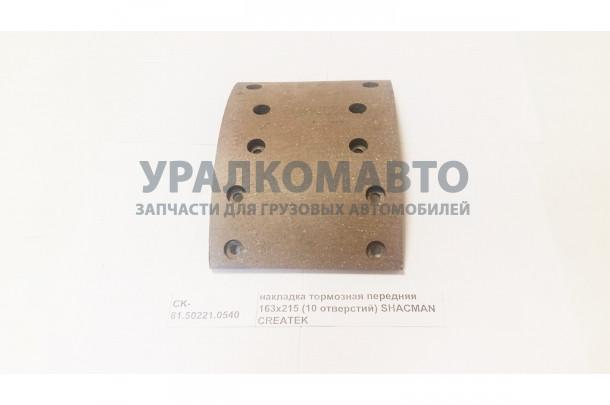 накладка тормозная передняя 163x215 (10 отверстий) качество Createk SHAANXI CK-81.50221.0540