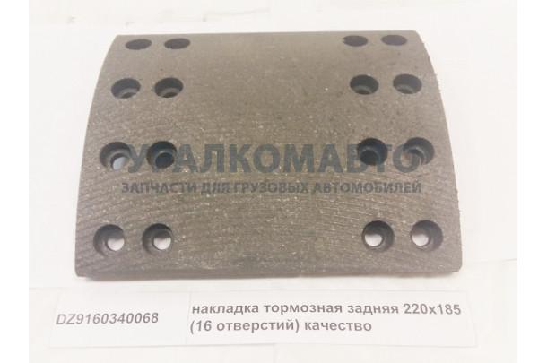 накладка тормозная задняя 220x185 (16 отверстий) качество DONG FENG DZ9160340068
