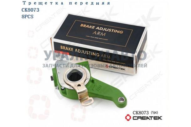 трещетка тормозная переднего моста (автомат) качество Createk SHAANXI 81.50610.6231