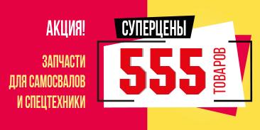 Акция: 555 товаров по выгодным ценам!
